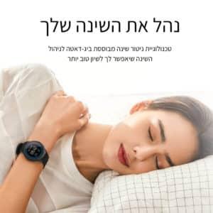 בדקו את השינה שלכם בעזרת שעון חכם